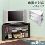 テレビ台 コーナー用対応 80cm幅 TVボード FB-412