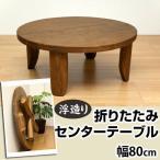 テーブル 折りたたみ 丸型 80cm GRH-R80