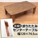 折りたたみテーブル 120cm 和風 GRH-S120 座卓 ちゃぶ台