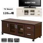 テレビボード 120cm幅 HIT-08 収納付き テレビ台 TREVIS 52型まで対応