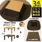 こたつ 3点セット 掛敷布団付き 正方形 70cm HIT-K01 コタツテーブル