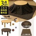 こたつ円形 3点セット 掛敷布団付き 70cm HIT-K02 コタツテーブル