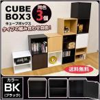 ショッピングブラックボックス 収納 キューブボックス ブラック 3個組 カラーボックス HMP-01BK