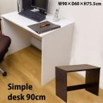 シンプルパソコンデスク 90cm幅 ダークブラウン HMP-13DBR