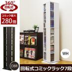 ショッピング本棚 本棚 回転式コミックラック7段 DVD CD ゲーム 収納ラック HMP-17
