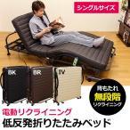 電動ベッド リクライニング 折りたたみベッド 低反発 シングル HPJ-04
