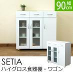ショッピング食器 食器棚 幅90cm キッチン収納 ワゴン HST-20 ハイグロス SETIA