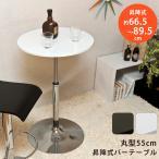 昇降式バーテーブル 55cm幅 丸 HT-14 カフェテーブル 高さ66,5cm〜89,5cm