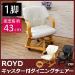 ダイニングチェア 回転式 キャスター付 いす ROYD HTR-05
