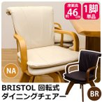 ダイニングチェア 回転式 BRISTOL 椅子 イス いす HTT-04