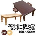 引き出しも付いた天然木パイン材のセンターテーブル!