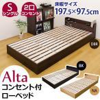 ショッピングIH ベッド すのこ シングルベッド IH-02 Alta コンセント付 ローベッド
