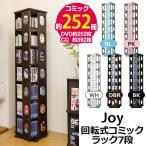 Joy回転式コミックラック7段 コミック収納 本棚 CD DVD IH-03