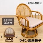 高座椅子 回転 チェア 座いす ラタン ミドルIM-14