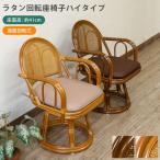 ショッピングラタン 高座椅子 座いす ラタン ハイタイプ 回転チェア IM-15