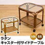 ショッピングラタン ガラステーブル キャスター付 ラタン サイドテーブル IM-24
