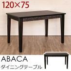 ダイニングテーブル テーブル 120cm アジアン アバカ マニラ麻