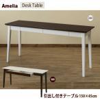 ショッピングIT デスク 引き出し付 テーブル150cm×45cm IT-1545 Amelia