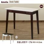 ショッピングIT デスク 引き出し付 テーブル 90cm×45cm  IT-9045 Amelia