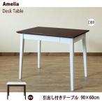 ショッピングit デスク 引き出し付 テーブル 90cm×60cm IT-9060 Amelia