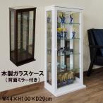コレクションケース タテ型 44cm幅 ハイタイプ キャビネット IT-C100