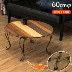 折りたたみテーブル 折れ脚テーブル丸型  ARCHAIC センターテーブル JK-03