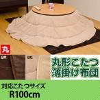 こたつ掛け布団 100cm 丸型 K-R100 円形