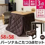 こたつテーブル 3点セット ハイタイプ 布団チェア付 KTV-P01 正方形 58cm幅