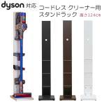 ダイソン掃除機対応 スタンドラック コードレスクリーナー用 NEW LCI-01 フック付