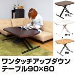 昇降式 テーブル 90cm アップダウン テーブル LCI-90