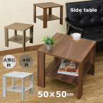 サイドテーブル 棚付  50cm×50cm 木製 木目柄 北欧風 LDN-01 正方形  KENNY