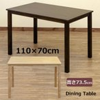 ダイニングテーブル テーブル 110cm デスク