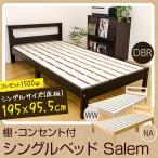 ショッピングすのこ すのこベッド シングル 棚・コンセント付 Salem セイラム MF-01