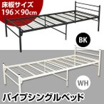 組立簡単!省スペース!便利なベッド
