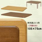 こたつ天板のみ 105×75cm 長方形 交換用 MTB-105 木目柄 UV塗装