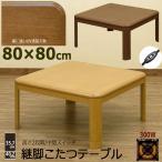 家具調こたつ 80cm 正方形 継脚式 テーブル MYK-80