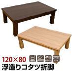 こたつテーブル 長方形 120cm 浮造り 折りたたみこたつ 座卓 MYU-120