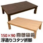 こたつテーブル 長方形 150cm 浮造り 折りたたみこたつ 座卓 MYU-150