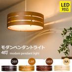 ショッピングモダン ライト 照明 モダンペンダントライト4灯 LED対応  MZ-02