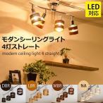 ライト 照明 モダンシーリングライト4灯ストレート LED対応  MZ-04