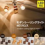 ライト 照明 モダンシーリングライト4灯クロス LED対応  MZ-05
