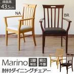 ダイニングチェア 肘付き 1脚 NHU-04 天然木製 Marino 椅子 イス いす