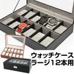 腕時計 ウォッチケース ラージ 12本用 収納ボックス 鍵付 P8020L