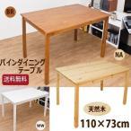 ダイニングテーブル110cm×73cm 天然木 パイン材 RQ-110