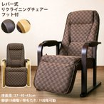 座椅子 フットレスト 肘付き リクライニング フロアチェア