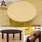 こたつ テーブル 丸型 75cm 円形 SCK-R75T