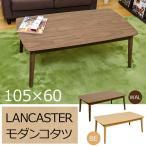 値下げSALE!モダン テーブルこたつ 105cm 長方形 510W