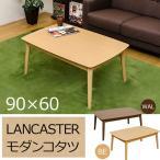 こたつテーブル 長方形 90cm幅 SCL-90 LANCASTER 北欧風