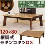 ショッピング長方形 こたつ  長方形 120cm幅 継脚式モダンコタツDX SCW-120T 奥行き80cm