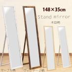 木製スタンドミラー 姿見 幅35cm 高さ148cm 木目柄 マーブル柄 ヴィンテージ柄 SH-10 全身鏡 BLISS